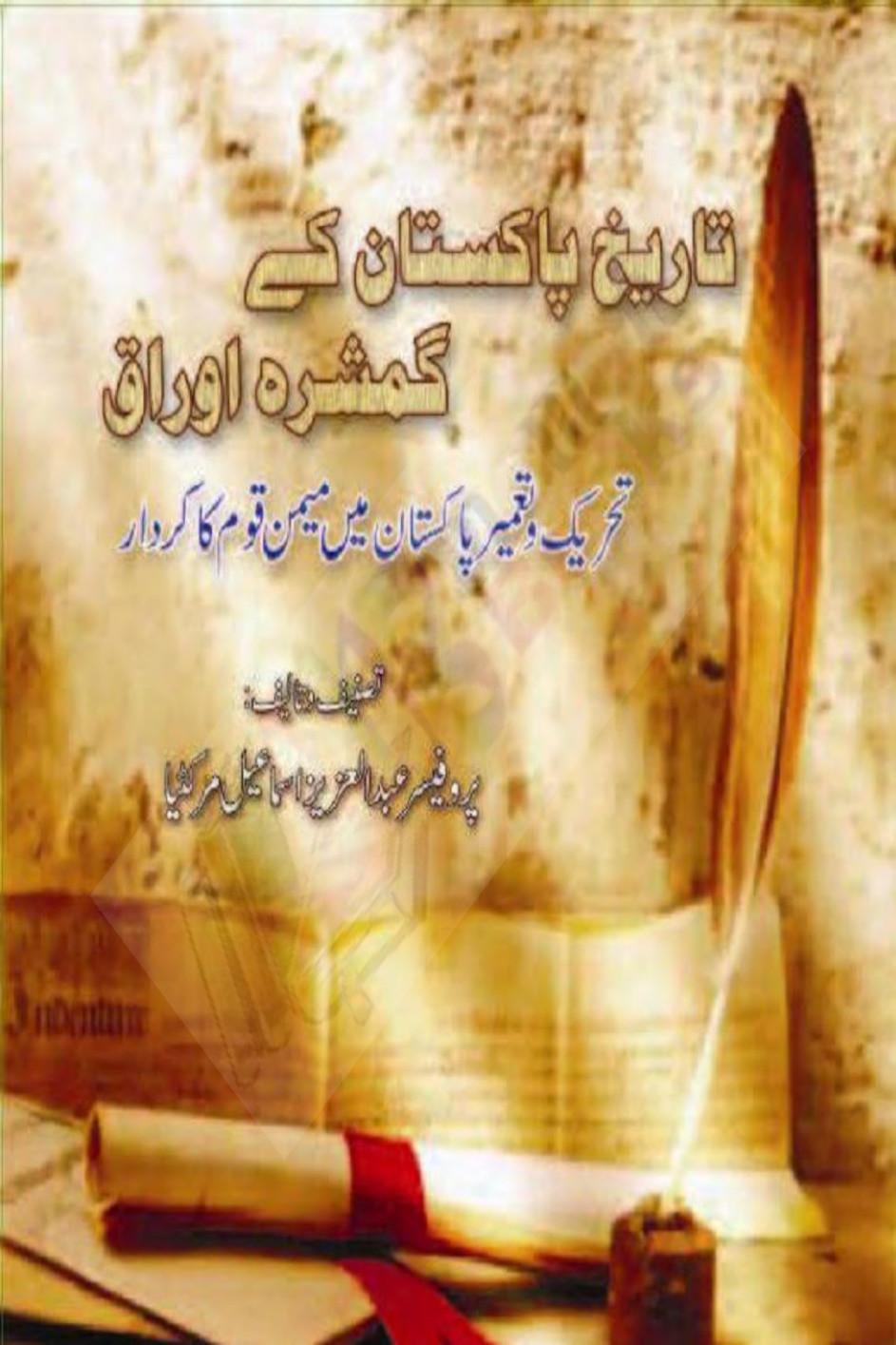 Tareekhe Pakistan Ke Gumshuda Auraaq